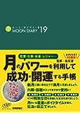 ムーン・ダイアリー'19
