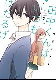 田中くんはいつもけだるげ 7巻 (デジタル版ガンガンコミックスONLINE)