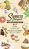 スイーツパスポート神戸版vol.5