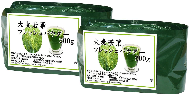 自然健康社 国産大麦若葉フレッシュパウダー 200g×2個 アルミ袋入り B07D8PRCGB   200g×2個