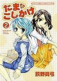 たまのこしかけ(2) (まんがタイムコミックス)