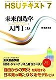 HSUテキスト 7 未来創造学入門 I (上)