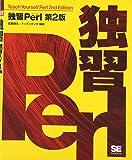 独習Perl 第2版