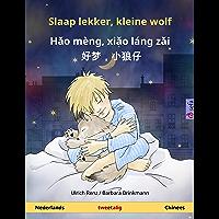 Slaap lekker, kleine wolf – 好梦,小狼仔 - Hǎo mèng, xiǎo láng zǎi. Tweetalig kinderboek (Nederlands – Chinees) (Sefa prentenboeken in twee talen)