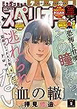 ビッグコミックスペリオール 2018年9号(2018年4月13日発売) [雑誌]