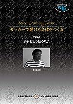 須佐徹太郎 サッカーで動ける身体をつくる VOL. 1身体はどう動くのか [DVD]