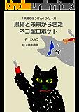 黒猫と未来からきたネコ型ロボット 黒猫のぼうけん