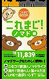 これまじ!〜ノマド編〜