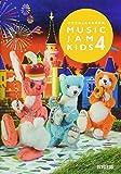 小学生のための合唱曲集 MUSIC JAM KIDS 4