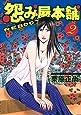 怨み屋本舗REBOOT 2 (ヤングジャンプコミックス)