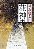 花神(中)(新潮文庫)