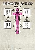 生贄のジレンマ<中> (メディアワークス文庫)