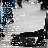 【店舗様向け 著作権フリーBGM】YOUTUBEや映像用に、イージーリスニングVol.1 22曲