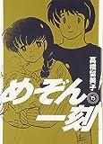 めぞん一刻〔新装版〕 (15) (ビッグコミックス)