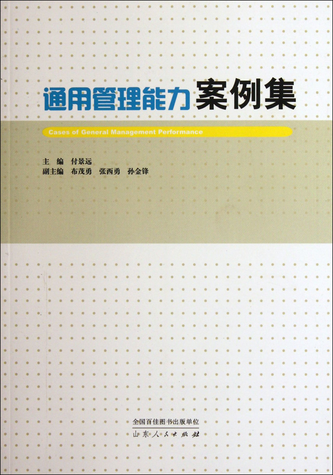 Read Online Case Set of General Management Capability (Chinese Edition) pdf