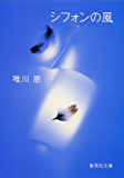 シフォンの風 (集英社文庫)