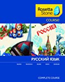 Rosetta Stone Course - Komplettkurs Russisch [Download]