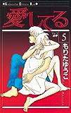 愛してる(5) (Kissコミックス)