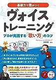 もっと歌がうまくなる! ヴォイストレーニング「聴かせる歌い方」のコツ58 新版 (コツがわかる本!)
