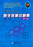 (2000-2009)历届美国大学生数学竞赛试题集(第7卷)