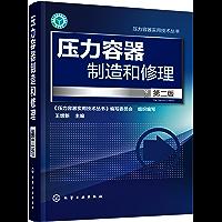 压力容器制造和修理(第二版) (压力容器实用技术丛书)