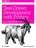 Python测试驱动开发(影印版)(英文版)