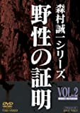 野性の証明 VOL.2 [DVD]