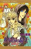妖精国の騎士Ballad (プリンセス・コミックス)