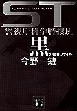 ST 警視庁科学特捜班 黒の調査ファイル (講談社文庫)