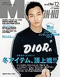 MEN'S NON-NO (メンズノンノ) 2018年12月号 [雑誌] (MEN'S NON-NO)