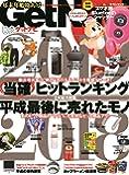 Get Navi(ゲットナビ) 2019年 02 月号 [雑誌]