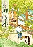 欅の木 (ビッグコミックススペシャル)