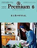 & Premium (アンド プレミアム) 2016年 6月号