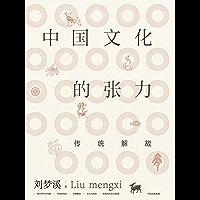 中国文化的张力:传统解故(文史大家刘梦溪50年思想精华,看传统文化如何进入现代生活。 )