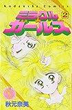 ミラクル☆ガールズ なかよし60周年記念版(2) (KCデラックス なかよし)