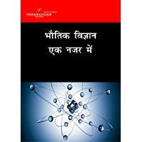 GS-bhautiki ek nazar me: SSC,CDS,NDA,RAILWAY (Hindi Edition)