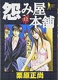 怨み屋本舗 12 (ヤングジャンプコミックス)