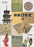 新選 日本史B 東京書籍 (303)