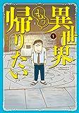 異世界もう帰りたい (1) (ヒーローズコミックス)