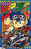 爆走兄弟レッツ&ゴー!!(7) (てんとう虫コミックス)