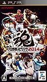 プロ野球スピリッツ2014 - PSP