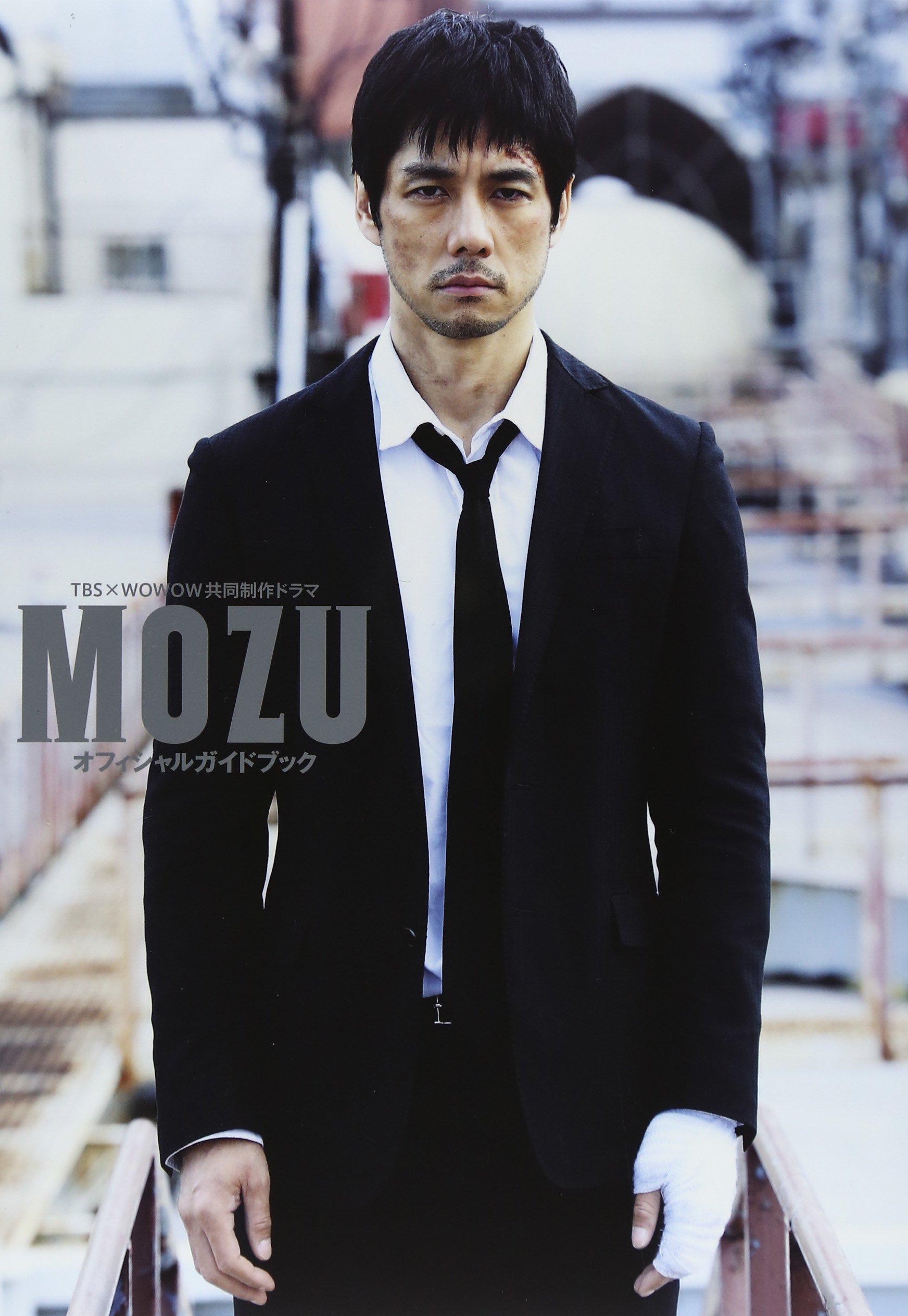 「MOZU」オフィシャルガイドブック