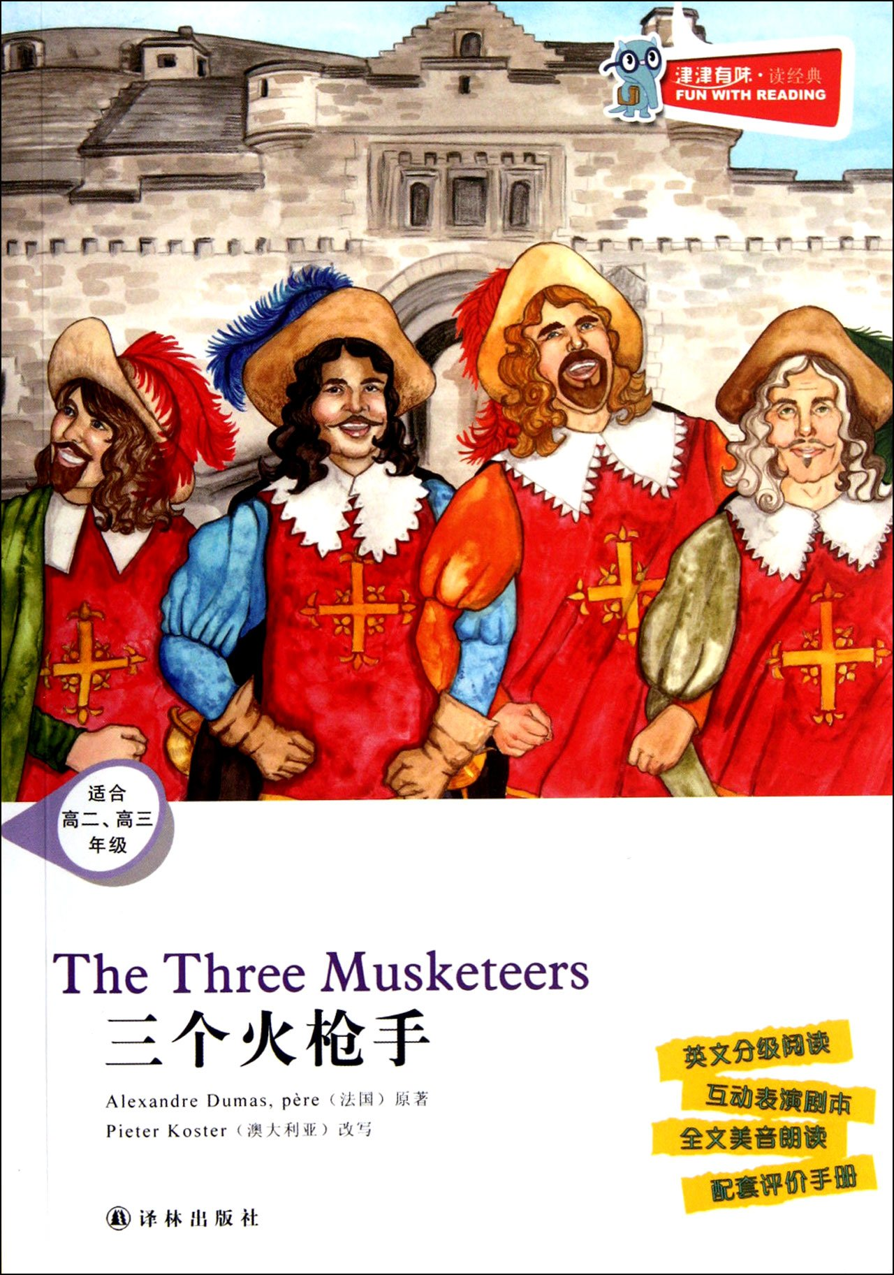 The Three Meowskeleteers Background Fortnite The Three Musketeers Chinese Edition Da Zhong Ma 9787544728430 Amazon Com Books