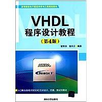 高等院校电子信息科学与工程规划教材:VHDL程序设计教程(第4版)