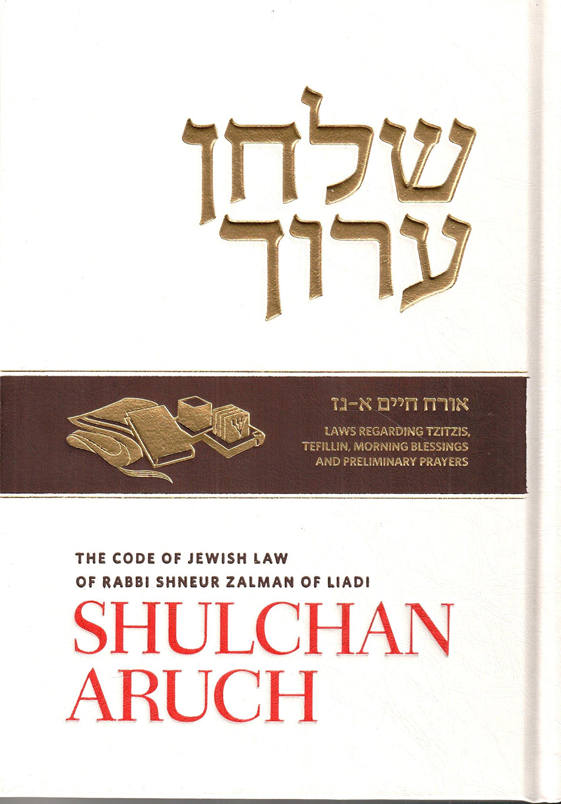 The Shulchan Aruch of Rabbi Shneur Zalman of Liadi With English Translation Volume One ebook