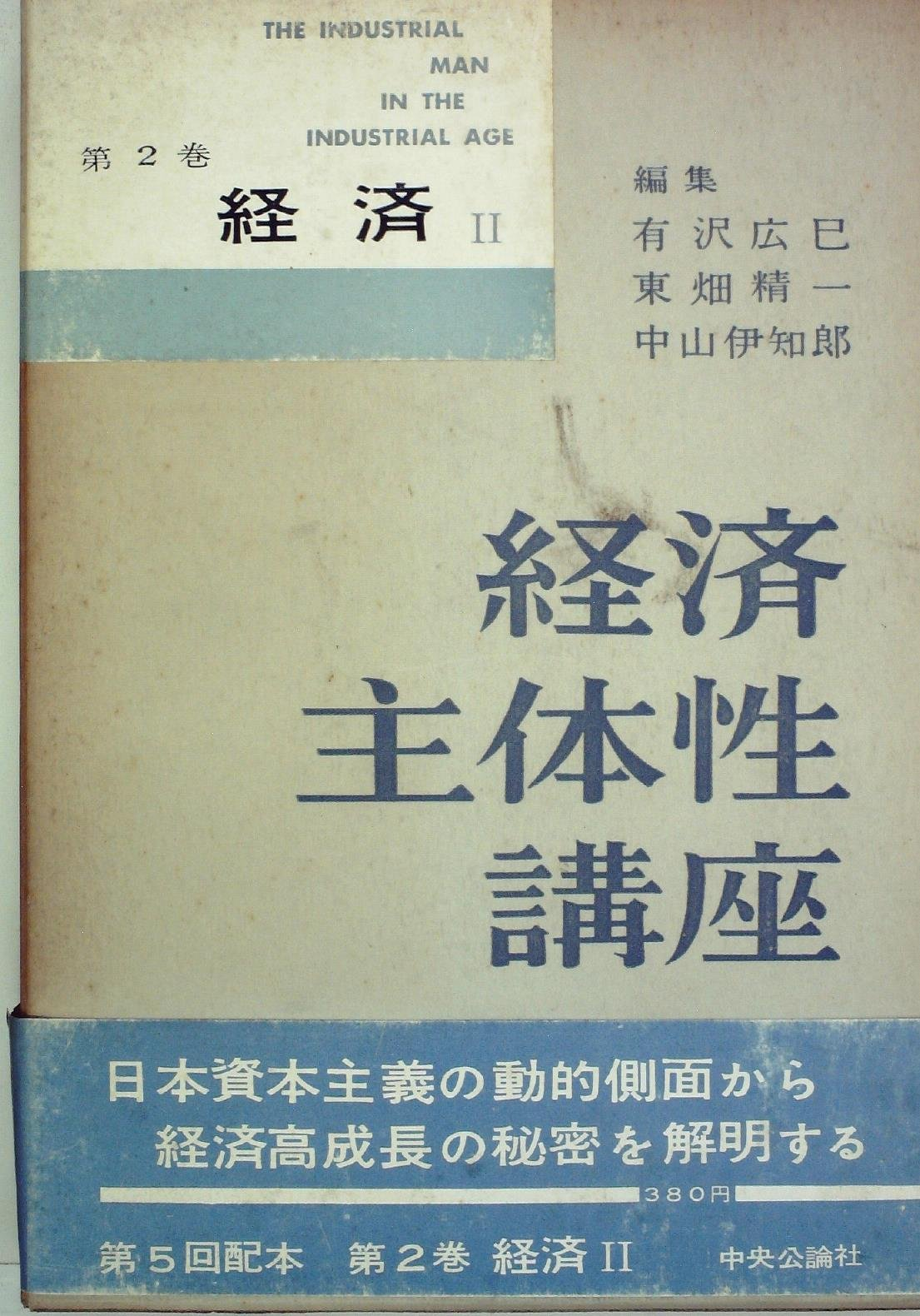 経済主体性講座〈第2巻〉経済 (1...