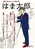 はま太郎〈vol.12〉―横濱で呑みたい人の読む肴