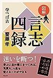 図解 言志四録─学べば吉 (図解シリーズ第5弾)