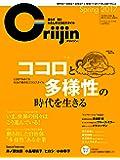 ダイヤモンドセレクト 2017年 05 月号 「Oriijin(オリイジン)」 [雑誌] (「ココロ」と「多様性」の時代を生きる)