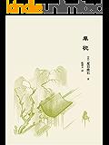草枕 (夏目漱石作品系列)